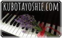 久保田よしえのピアノレッスン